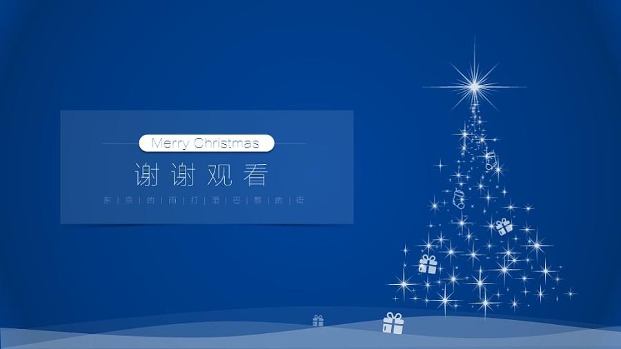 圣诞节活动策划ppt模板|ppt/演示|平面|yeershx