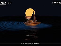 C4D动画制作-布料应用-置换设置练习-C4D小场景制作