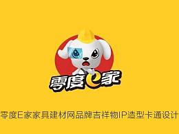 【橘鹿品牌】零度e家家具建材网品牌吉祥物IP设计