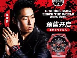 运动手表红色详情