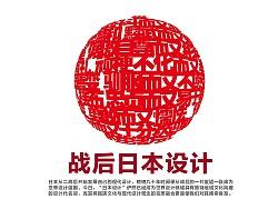 战后日本设计概论