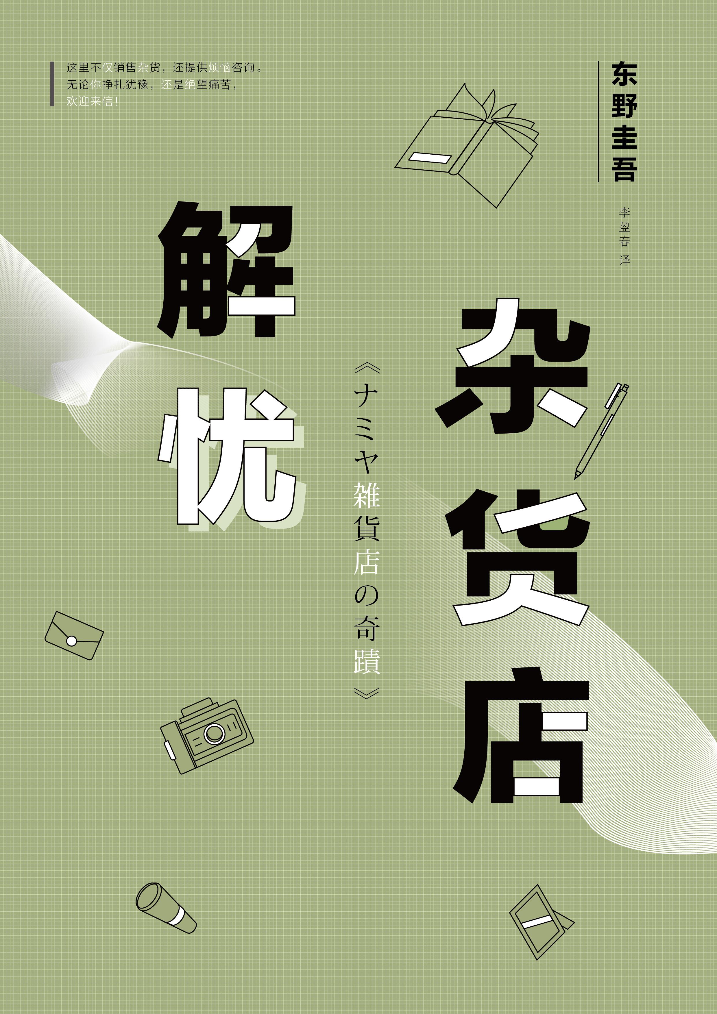 封面练习-《解忧杂货店》|平面|书装/画册|无聊派的手