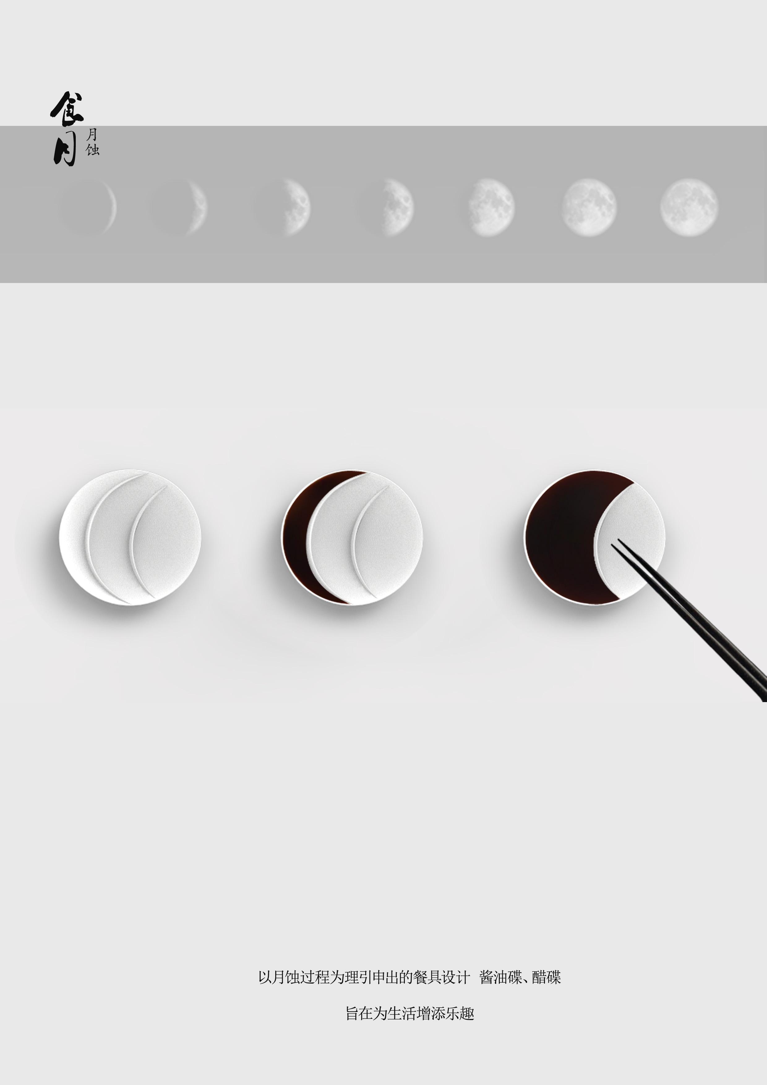 月蚀为题材的产品设计 简单点 赋予生活趣味图片