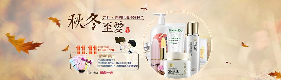 护肤品化妆品双十一活动海报图
