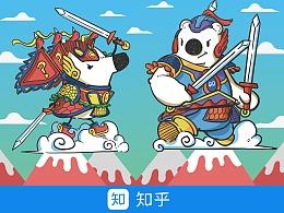 知乎 —— 【刘看山的家】布景插画