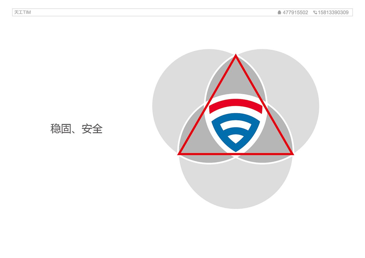 车贴图形有三个圆形堆叠得出一个正立三角形给人安全感.图片