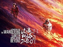 电影《流浪地球2》+《流浪地球》特别版海报