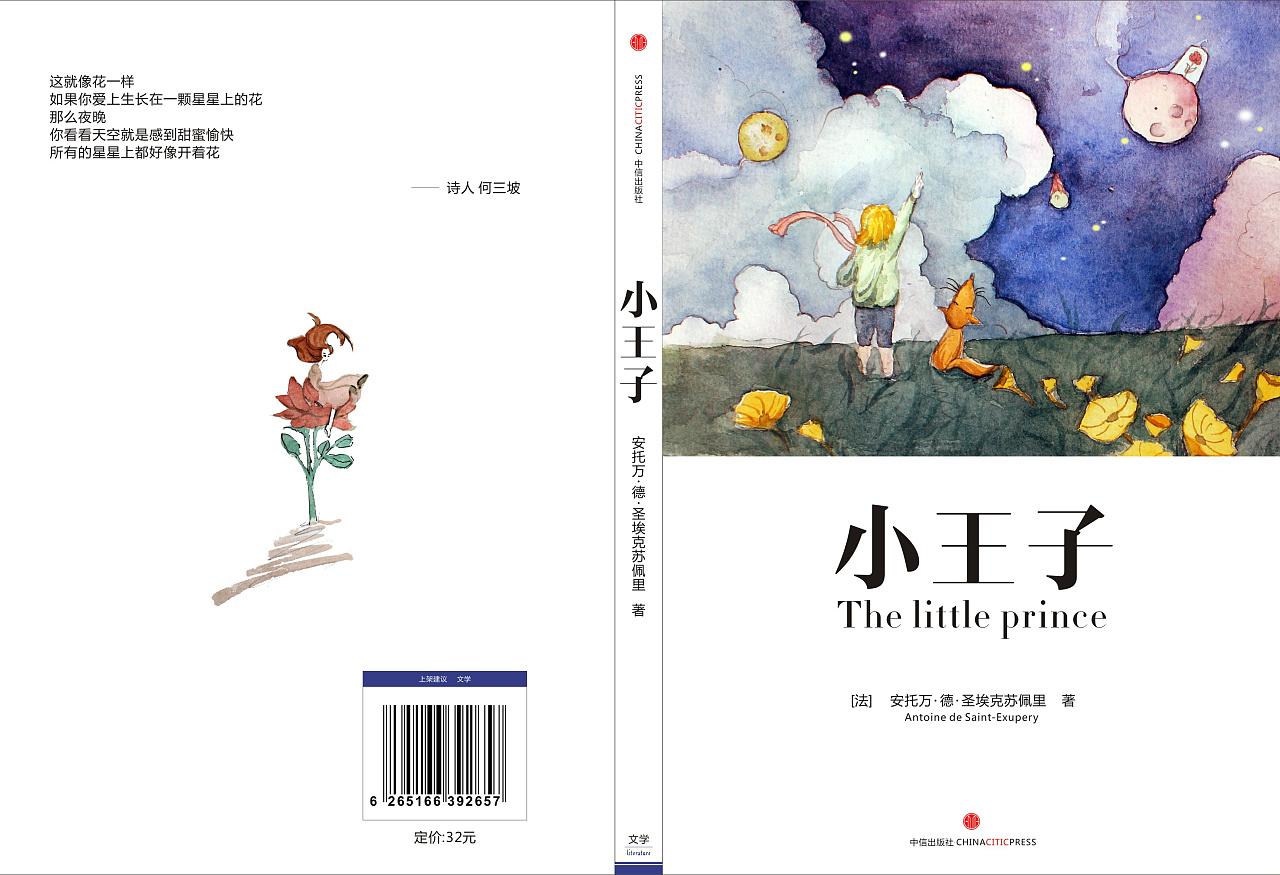 《小王子》书籍封面设计