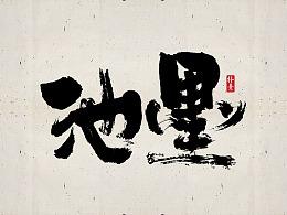 書法字记 × 33期