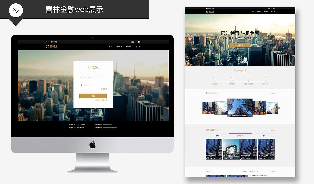 官网_金融类网站企业官网设计