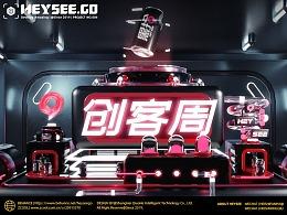 黑拾X创客周 4K屏幕品牌视觉升级