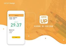 HarryUp学习工具UI界面