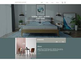 北欧家具网页设计