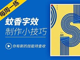 第106期 PS-蚊香字效字体设计海报设计创作思路