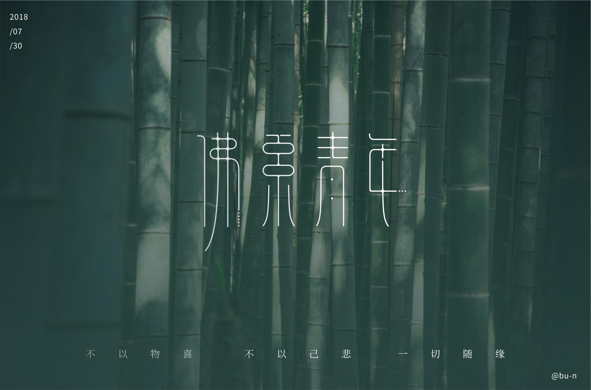 佛系青年|平面|字体/字形|木木木木下线了 - 原创作品图片