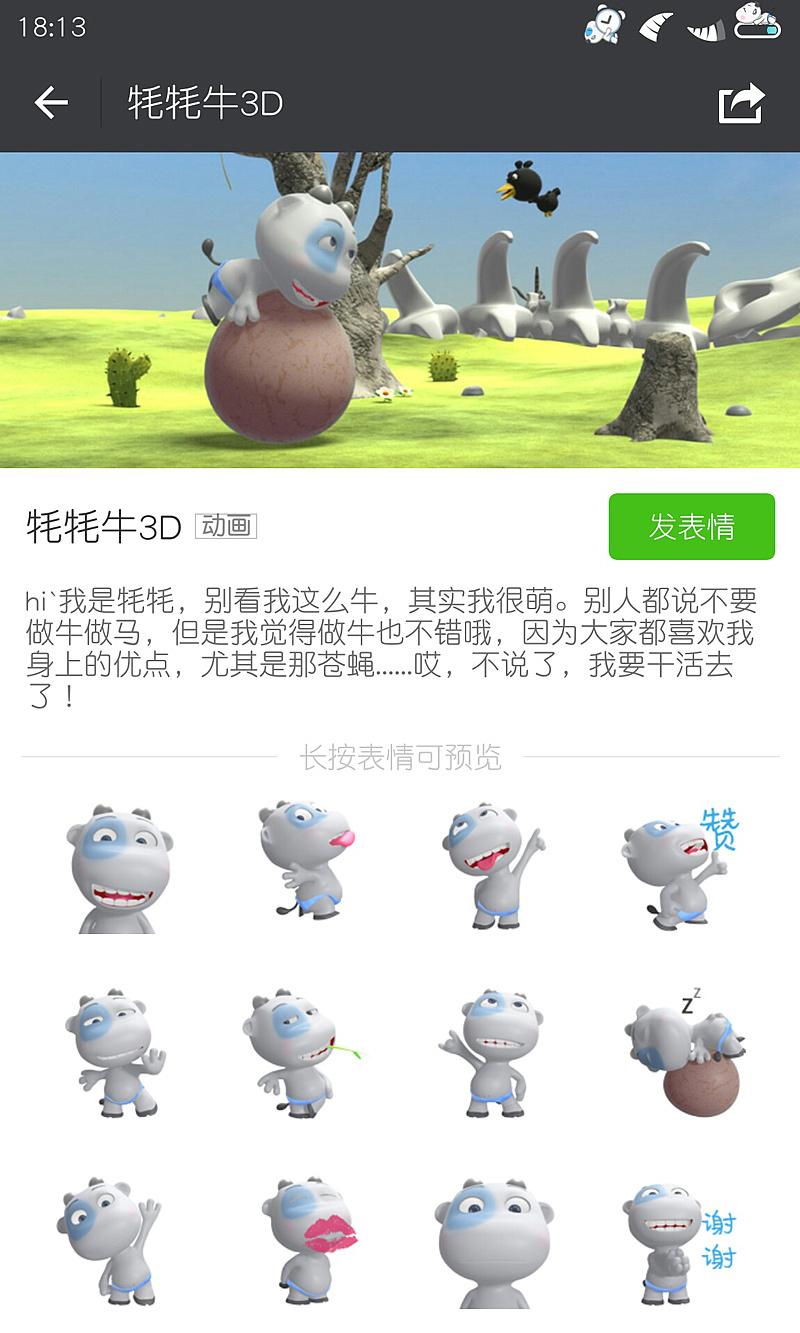 牦d微信牦牛萌哒哒上线1-站酷(ZCOOL)娘服绿衣包猫耳猫表情图片