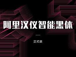 新字下载   首款人工智能字体阿里汉仪智能黑体正式上线