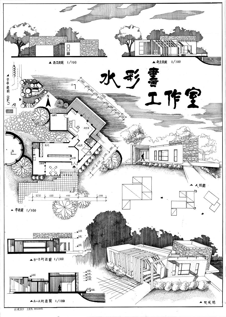 大二上手绘作业整理|建筑设计|空间|我是王大大头
