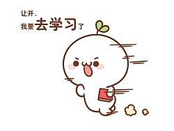 【表情×长草颜团子】别以为爱学习的只有你一个人  (`・ω・´)ゞ