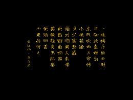 临江仙·与子老