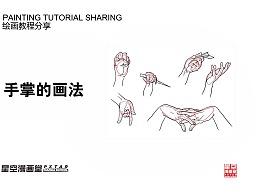 手掌的画法