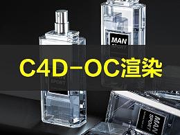 C4D香水产品OC渲染-日常小习