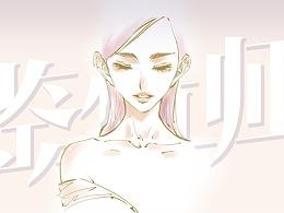 【麻薯作品】鉴情师『蝉女』 PV