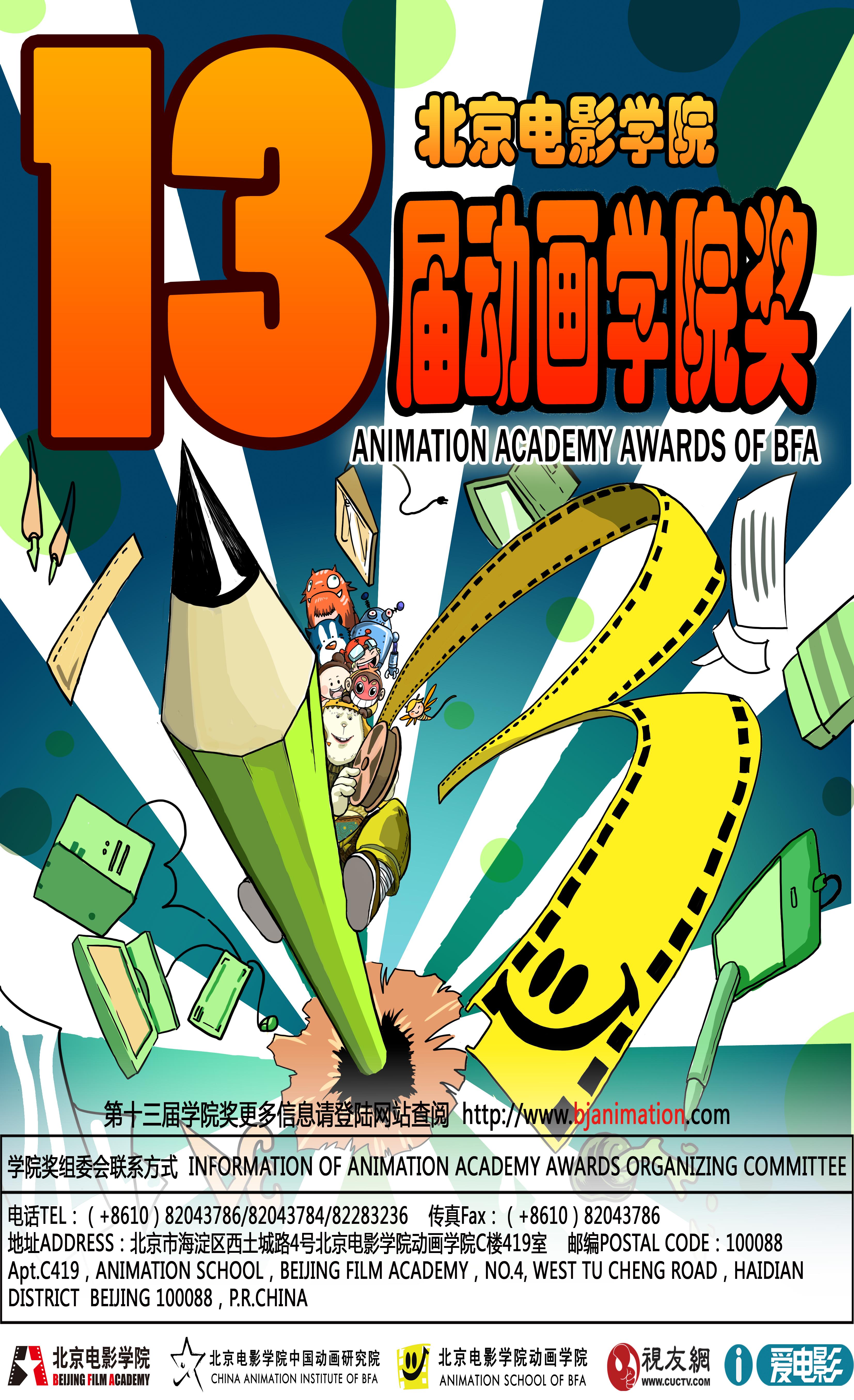 北京电影学院动画学院奖与漫画节宣传海报图片