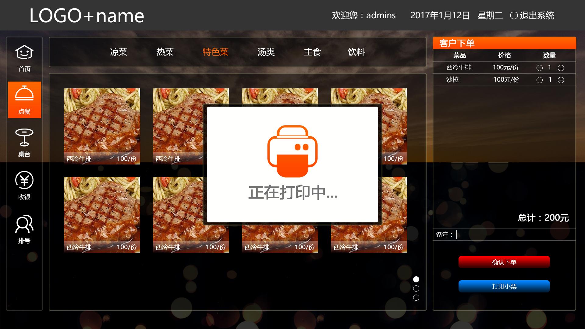 金彩游戏手机注册网址_点餐收银系统|网页|其他网页|金彩华燕 - 原创作品