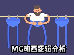 动画笔记05《MG动画逻辑分析训练01》