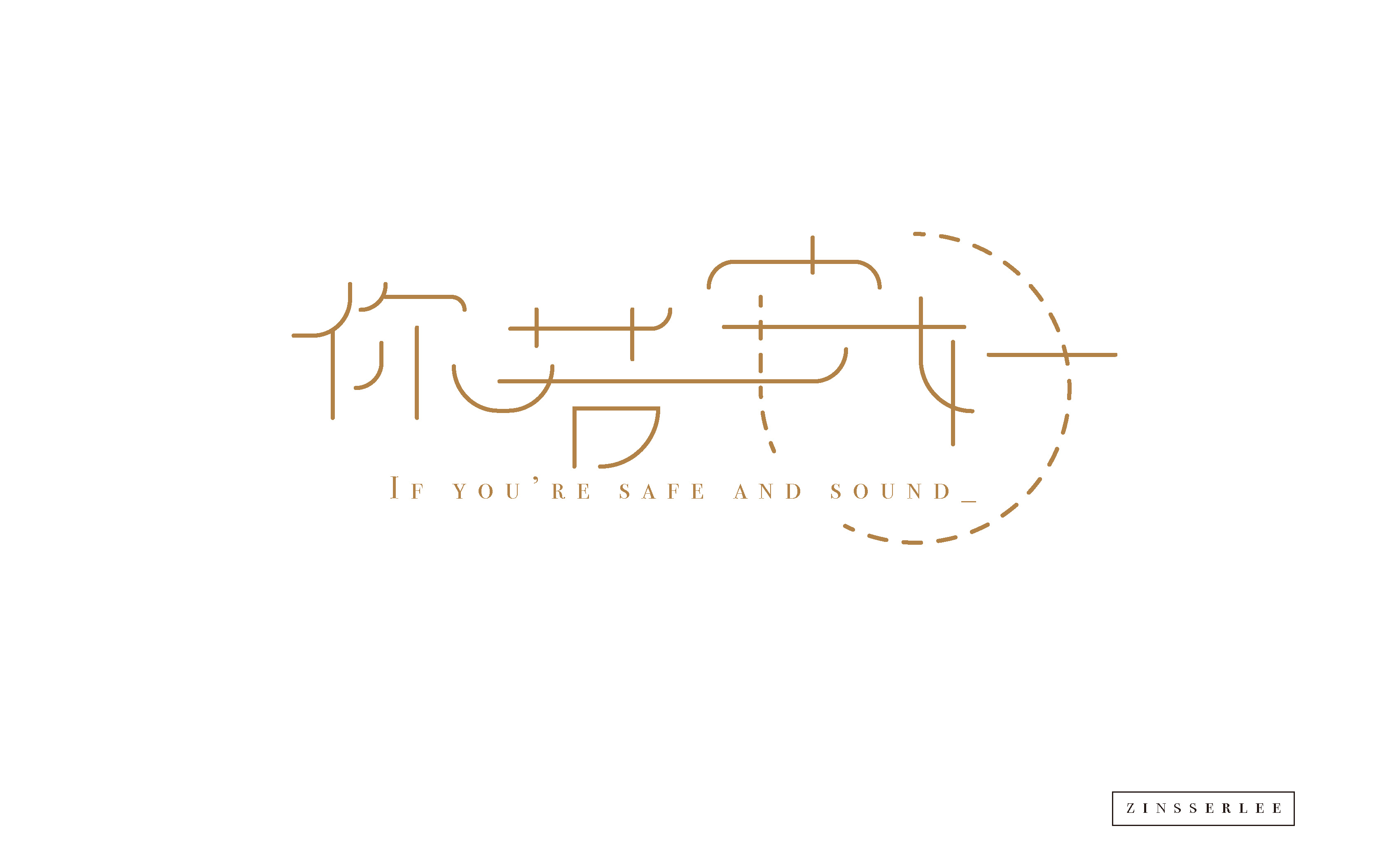 【logo设计】文字商标设计图片