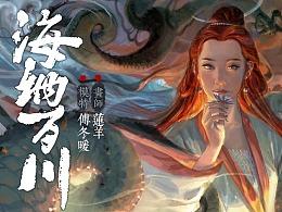 【莲羊造龙】CG海纳百川 模特饭色水母