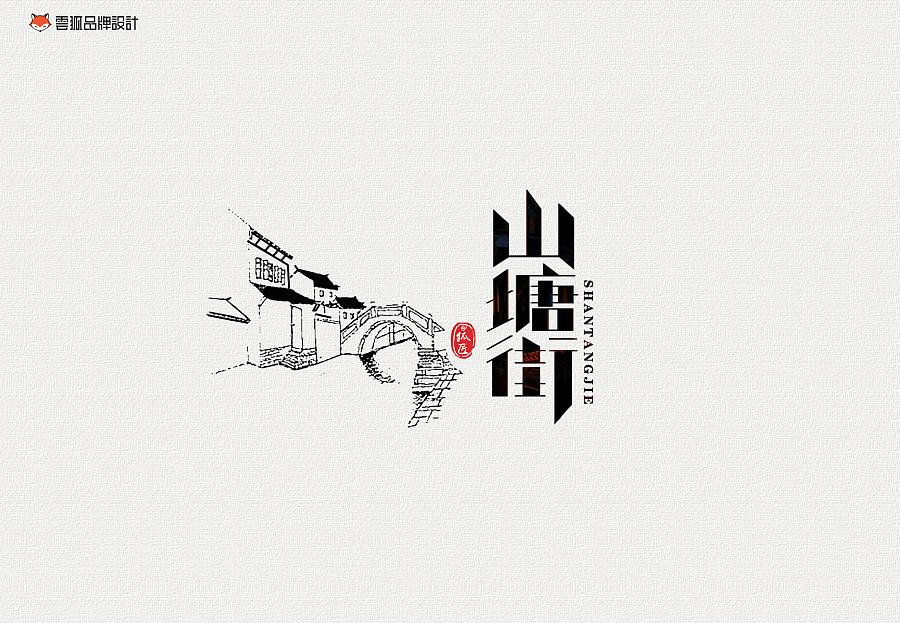 云狐设计-@狐匠-苏州景点字体设计练习|VI/CI|家装设计cad平面图图片