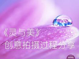 水滴里映出的花花世界