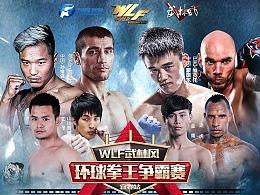 5月19日WLF武林风环球拳王争霸赛江西宜春站-海报