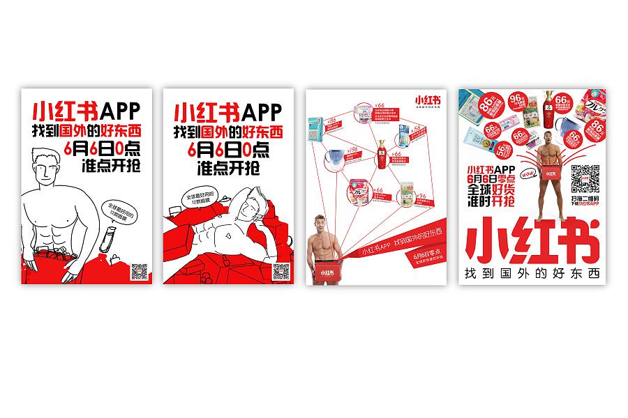 小红书购物APP大型促销活动整体视觉方案 移