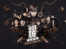 李宇春 嘻哈帮街舞 耀YAO潮流文化节 主视觉设计