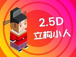 图标创作——2.5D立构小人(源文件)