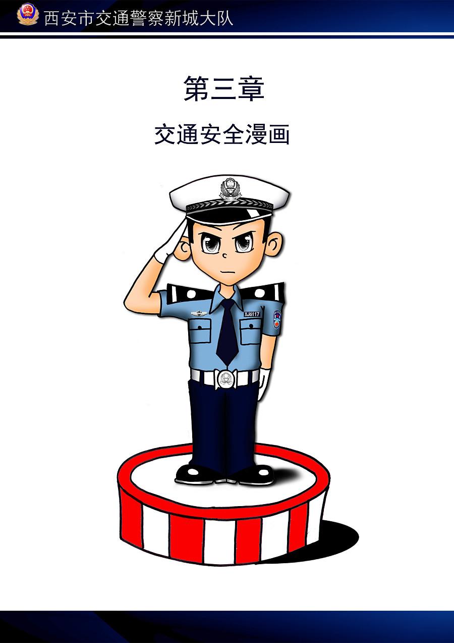卡通交警指挥手势图片