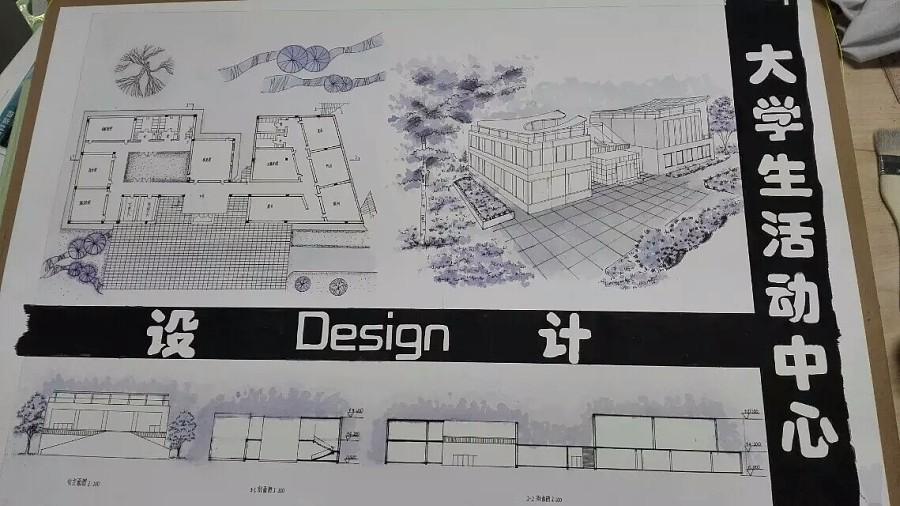 我的大学,第一次设计幼儿园,大学生活动中心|建筑设计图片