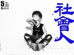 时尚小男童15