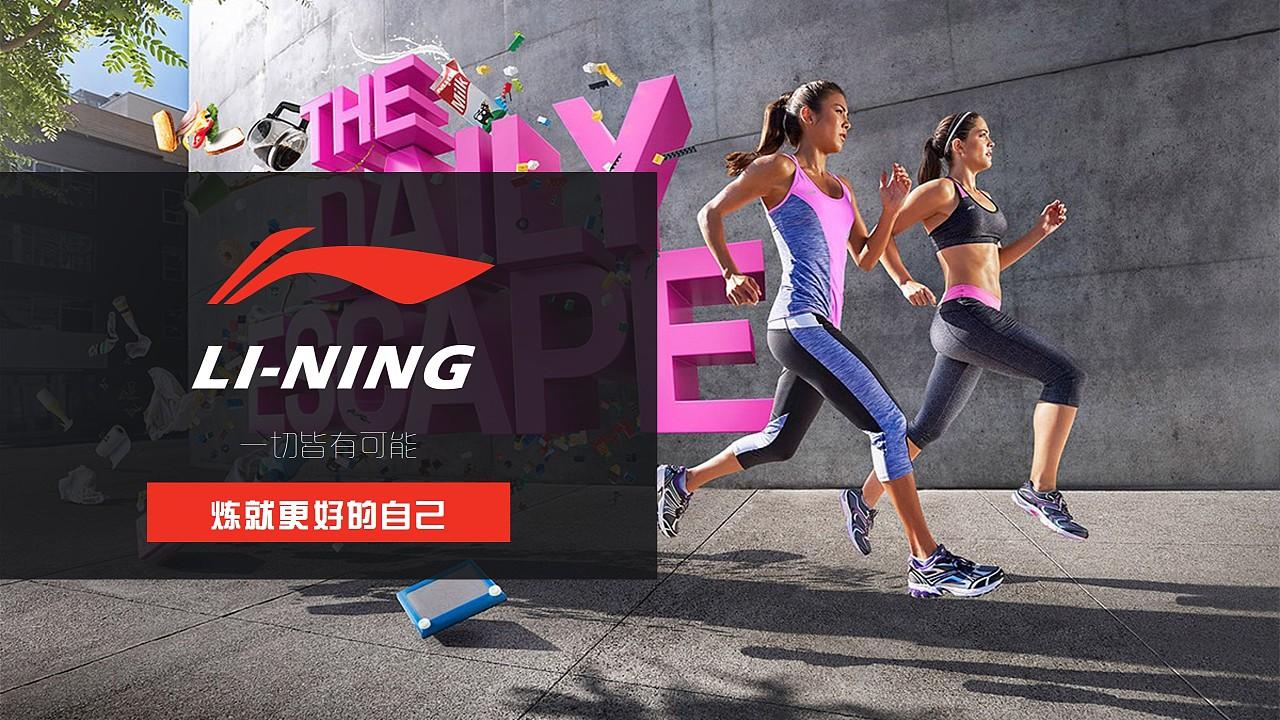 LI-NING李宁时尚运动品牌营销策划PPT模板 平