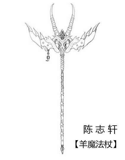 羊魔的法杖-陈志轩图片