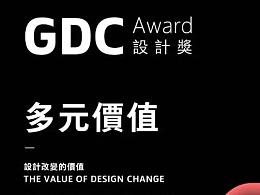 GDC Show 2019 在澳门:多元价值
