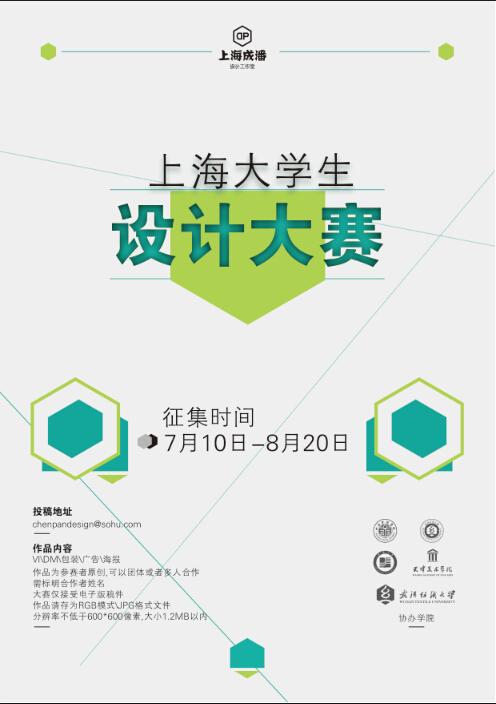 大学生设计大赛|海报|平面|tangtaohaibao图片