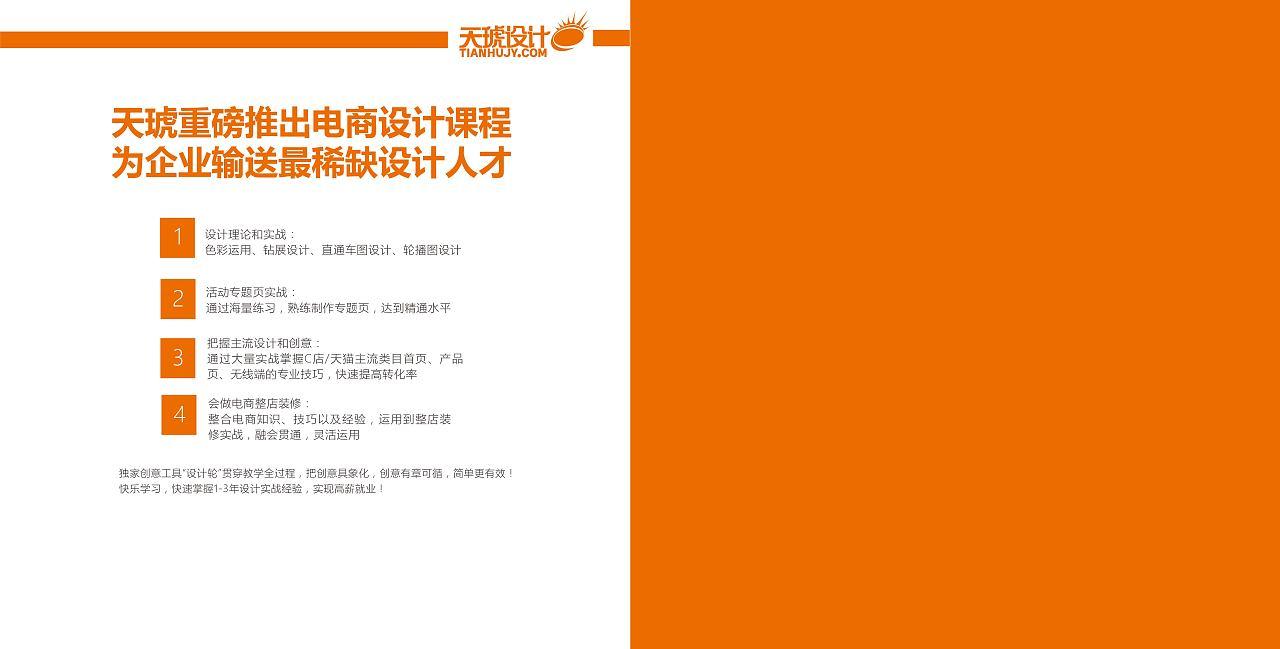 南京天琥设计-平面设计精英课程