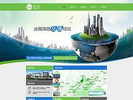 三沅环保科技产业园 网页设计