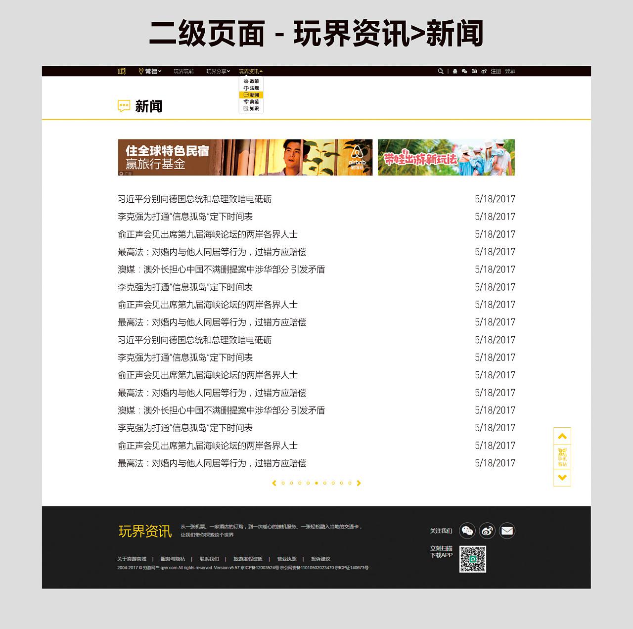 玩界网页设计预览方案舞台设计晚会图片