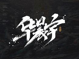 华晨宇《斗牛》关键词字体手写