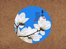 【手绘24节气花卉图鉴】春分白玉兰